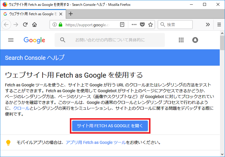 「Google Search Console」-「サイト用 Fetch as Google を開く」