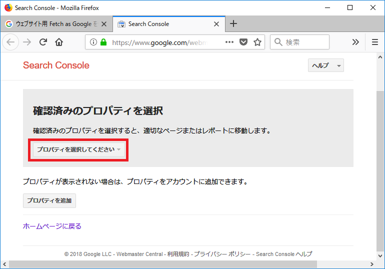 「Google Search Console」-「プロパティを選択してください」