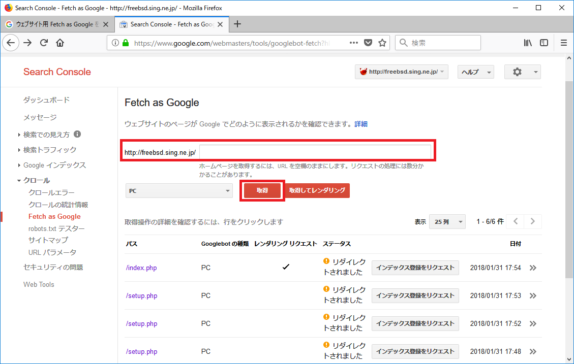 「Google Search Console」-「Fetch as Google」
