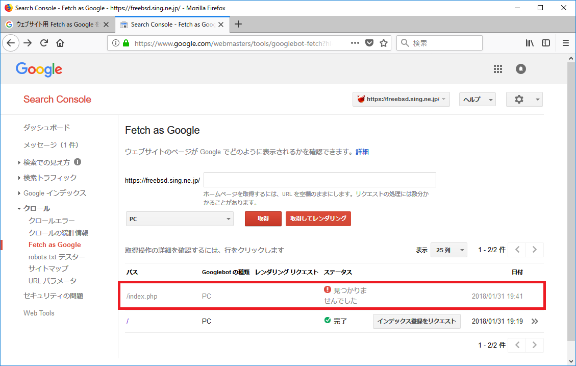 「Google Search Console」-「リダイレクト失敗」