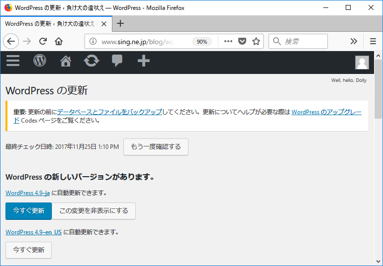 「WordPress」-「WordPress の更新」