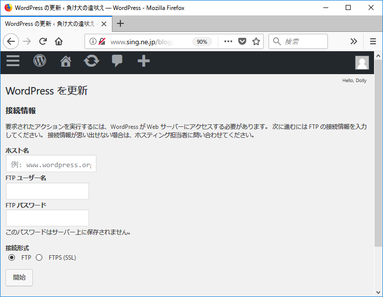 「WordPress」-「WordPress を更新」