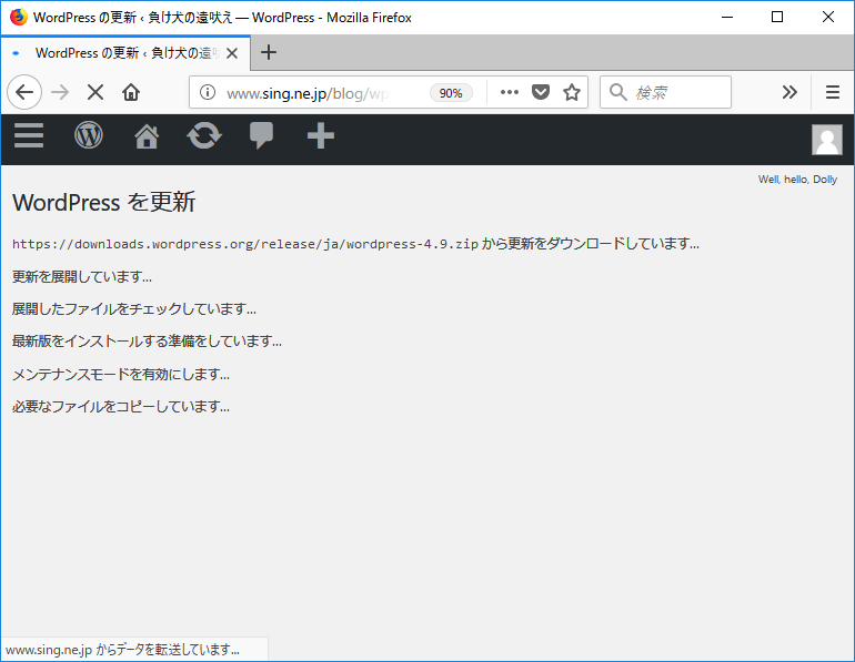 「WordPress」-「WordPress を更新」「更新中」