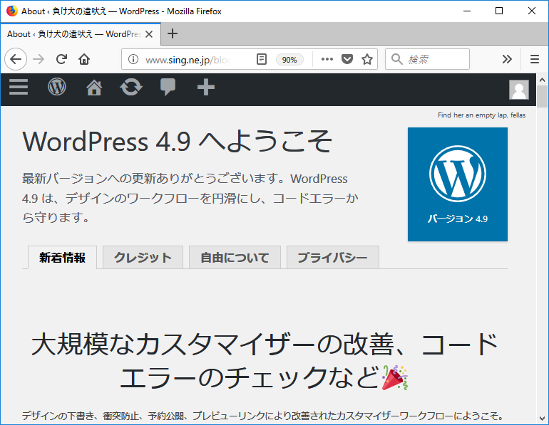 「WordPress」-「WordPress へようこそ」