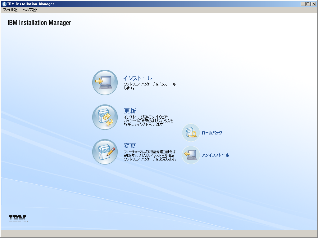 「IBM Data Studio」-「IBM Installation Manager」