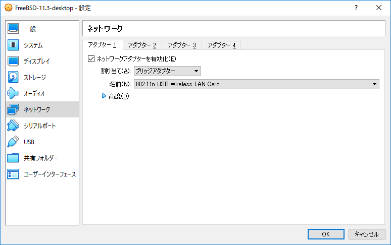 「FreeBSD 11.3 RELEASE」「VirtualBox 6.0.8 設定」-「ネットワーク」