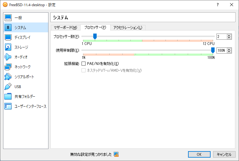 「FreeBSD 11.4 RELEASE」「VirtualBox 6.1.8 設定」-「システム」「プロセッサ」