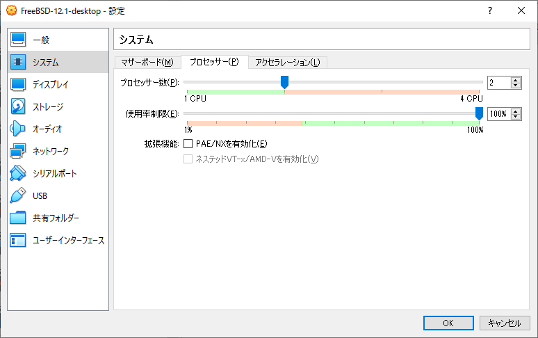 「FreeBSD 12.1 RELEASE」「VirtualBox 6.0.14 設定」-「システム」「プロセッサ」