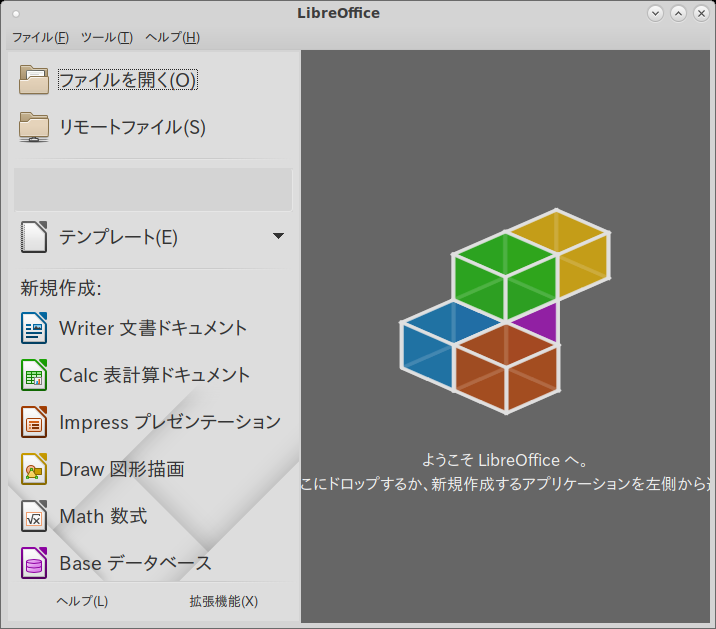 MATE - FreeBSD 12.0 - LibreOffice - 起動直後