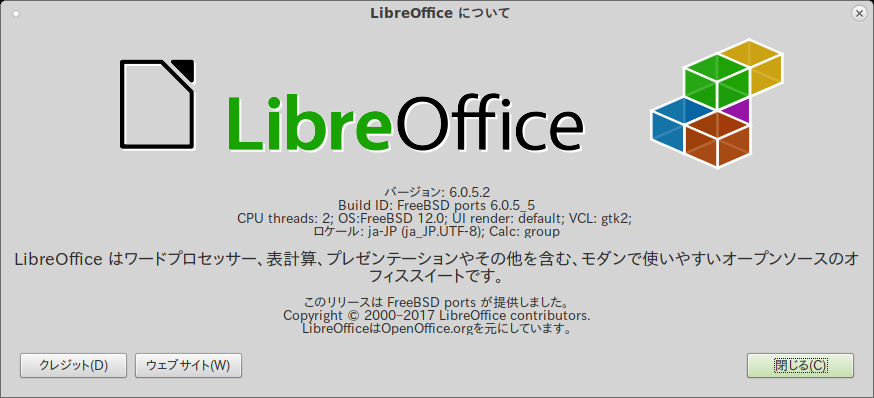 MATE - FreeBSD 12.0 - LibreOffice - バージョン情報