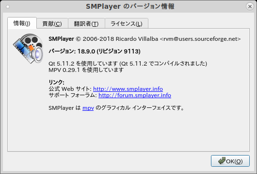 MATE - FreeBSD 12.0 - SMPlayer - バージョン情報
