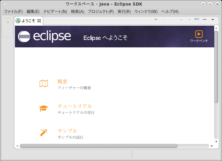 FreeBSD - デスクトップ - MATE - FreeBSD 12.0 - Eclipse - 起動直後