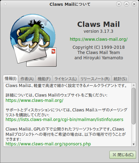 「MATE FreeBSD 12.0」- Claws Mail - バージョン情報