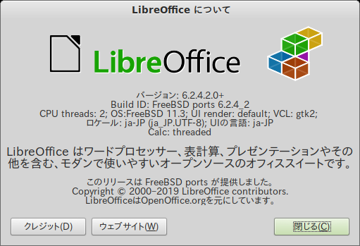 「MATE FreeBSD 12.0」- LibreOffice - バージョン情報