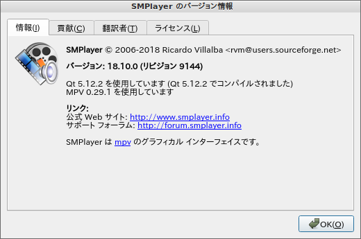 「MATE FreeBSD 11.3」- SMPlayer - バージョン情報