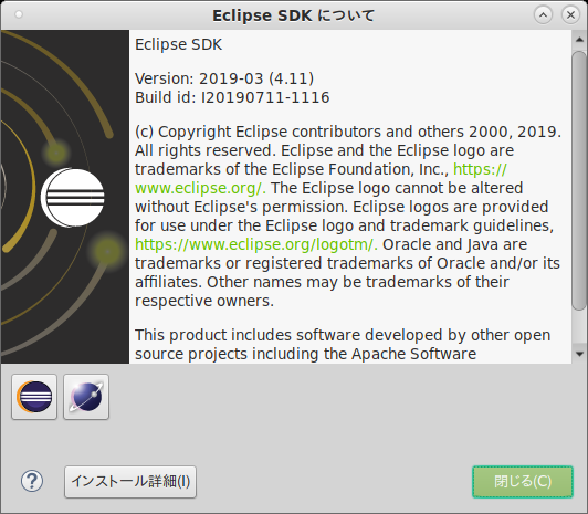 「MATE FreeBSD 11.3」- Eclipse - バージョン情報