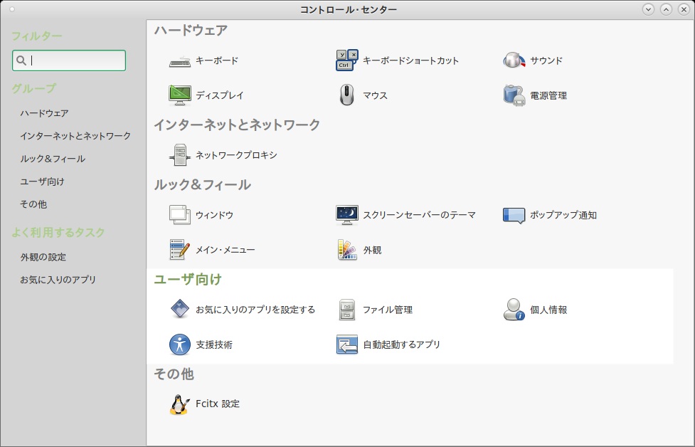「MATE FreeBSD 11.3」-「コントロールセンター」
