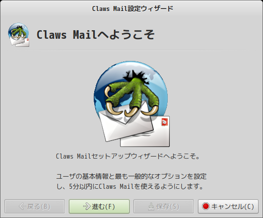 「MATE FreeBSD 12.0」- Claws Mail - 起動直後