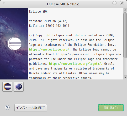「MATE FreeBSD 12.1」- Eclipse - バージョン情報