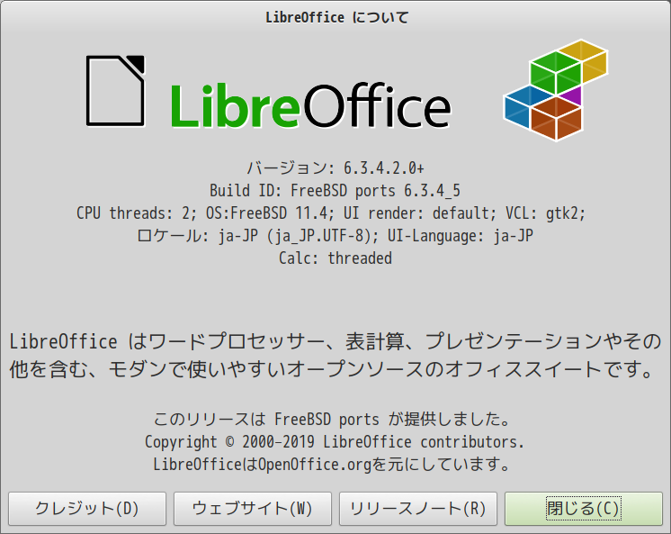「MATE FreeBSD 11.4」-「LibreOffice」「バージョン情報」