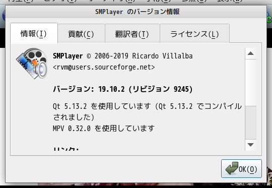 「MATE FreeBSD 11.4」-「SMPlayer」「バージョン情報」