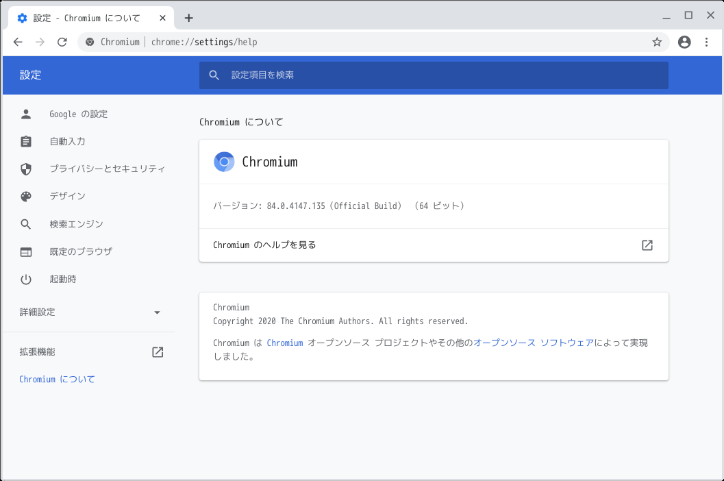 「MATE FreeBSD 12.2」-「Chromium」「バージョン情報」