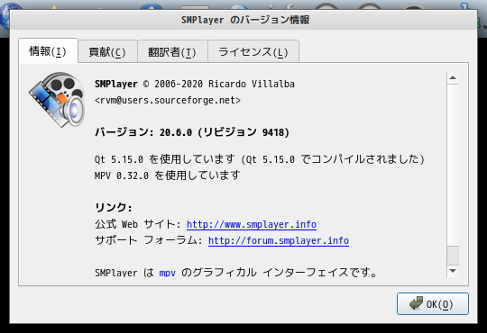 「MATE FreeBSD 12.2」-「SMPlayer」「バージョン情報」
