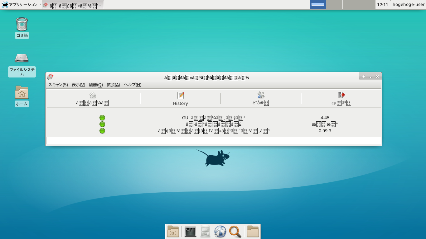 「XFCE - FreeBSD 11.2 RLEASE」-「ClamTk」「起動直後」