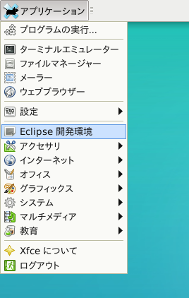 「XFCE FreeBSD 11.2」-「Eclipse」「起動直後」