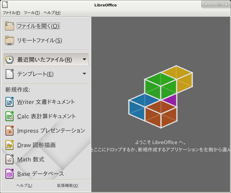 「XFCE FreeBSD 12.0」-「LibreOffice」「起動直後」