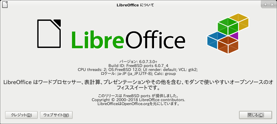 「XFCE FreeBSD 12.0」-「LibreOffice」「バージョン情報」