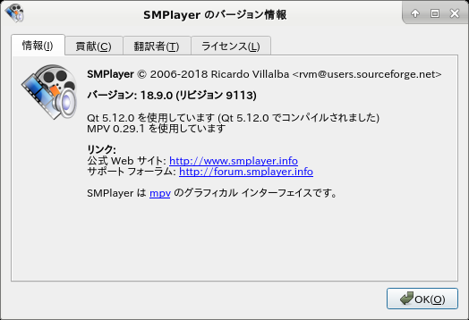 XFCE - FreeBSD 12.0 - SMPlayer - バージョン情報