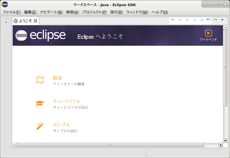 FreeBSD - デスクトップ - XFCE - FreeBSD 12.0 - Eclipse - 起動直後