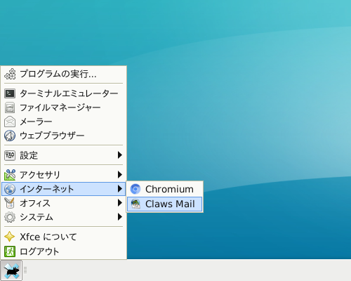 「XFCE FreeBSD 11.3」-「スタート」→「インターネット」→ [Claws Mail]
