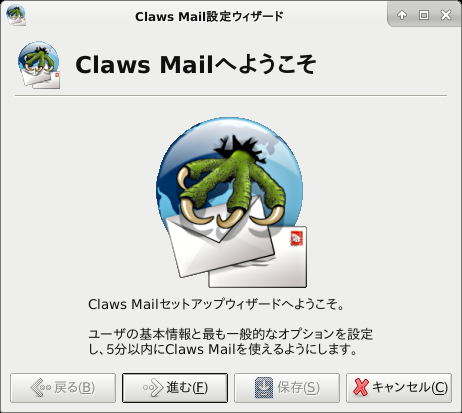 「XFCE FreeBSD 11.3」-「Claws Mail」-「設定ウィザード」