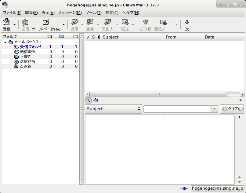 「XFCE FreeBSD 11.3」- Claws Mail - 起動直後