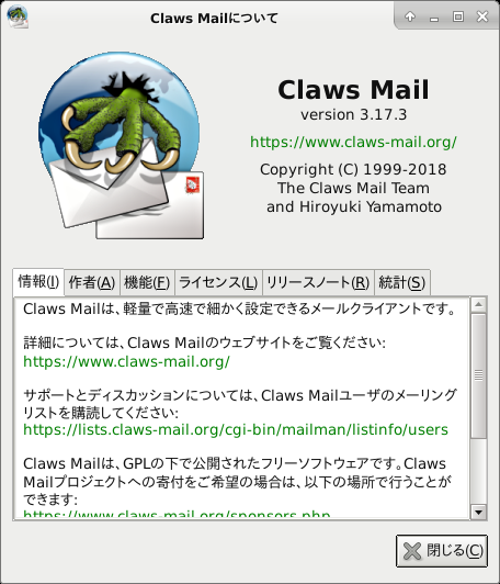 「XFCE FreeBSD 11.3」- Claws Mail - バージョン情報