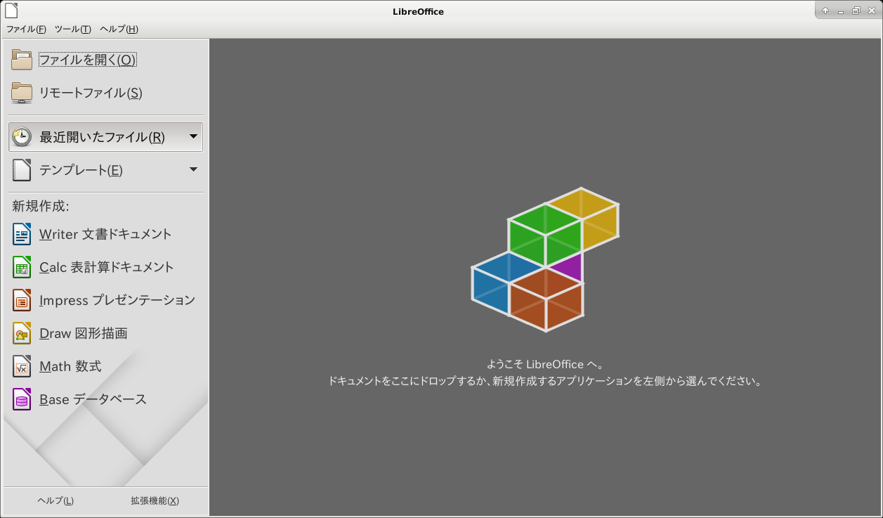 「XFCE FreeBSD 11.3」-「LibreOffice」「起動直後」