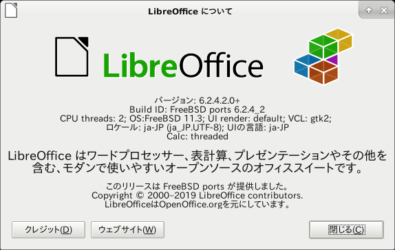 「XFCE FreeBSD 11.3」-「LibreOffice」「バージョン情報」