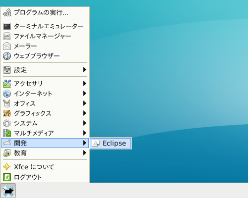 「XFCE FreeBSD 11.3」-「スタート」→「開発」→「Eclipse」