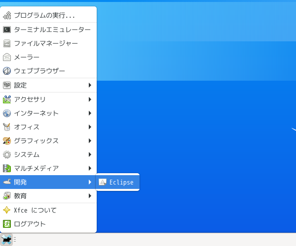 「XFCE FreeBSD 12.1」-「スタート」→「開発」→「Eclipse」