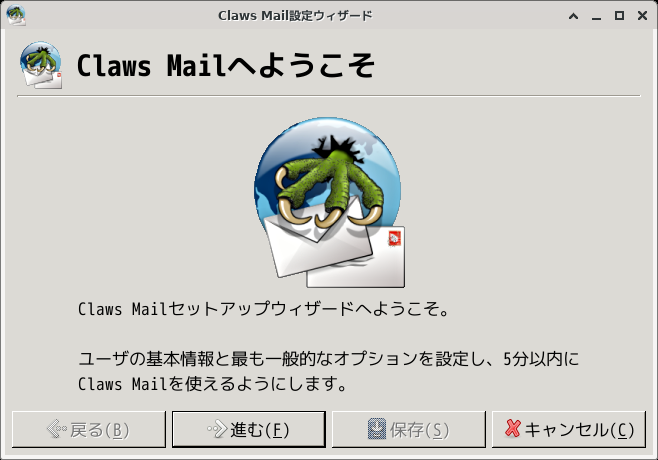 「XFCE FreeBSD 11.4」-「Claws Mail」「設定ウィザード」