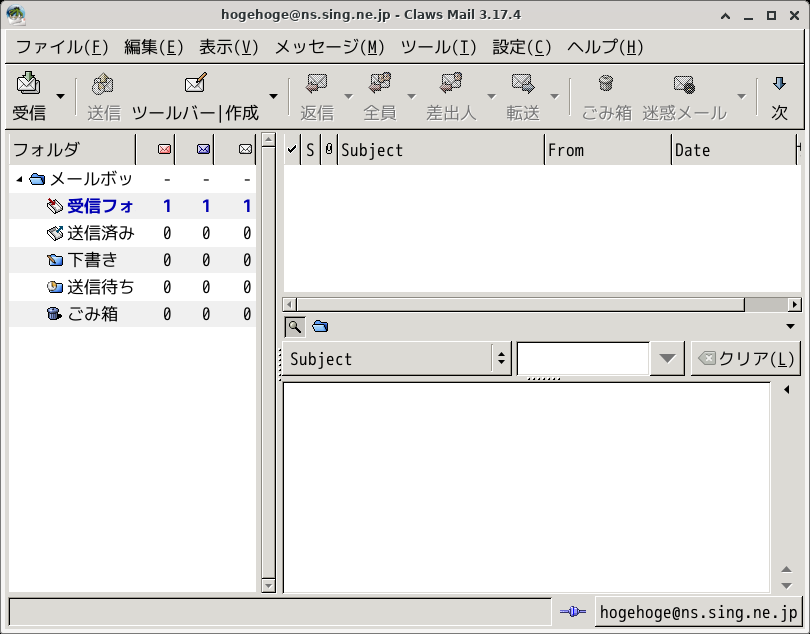「XFCE FreeBSD 11.4」-「Claws Mail」「起動直後」