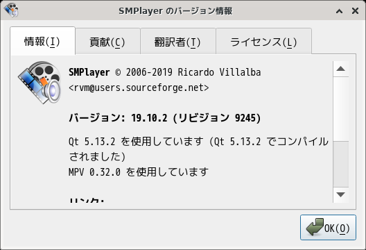 「XFCE FreeBSD 11.4」-「SMPlayer」「バージョン情報」
