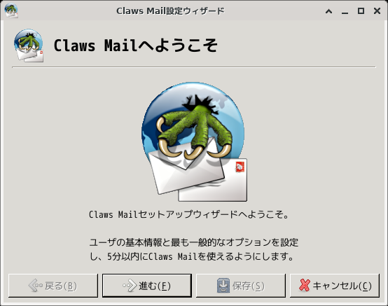 「XFCE FreeBSD 12.2」-「Claws Mail」「設定ウィザード」