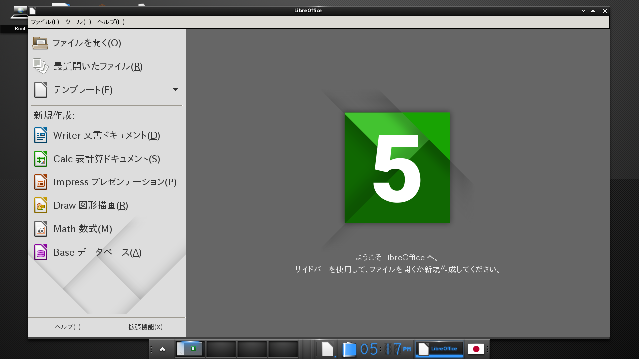 「Enlightenment FreeBSD 11.2」-「LibreOffice」「起動直後」