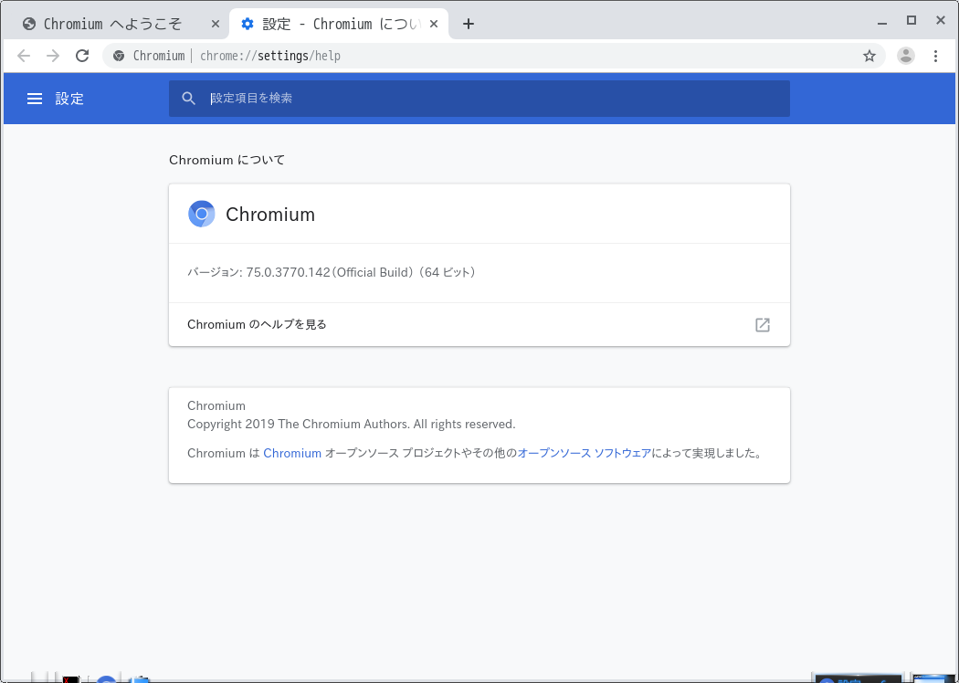 「Enlightenment FreeBSD 11.3」- Chromium - バージョン情報