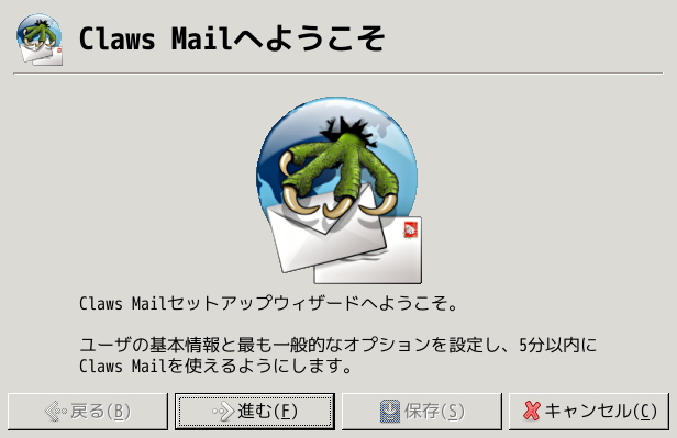 「Enlightenment FreeBSD 11.3」-「Claws Mail」-「設定ウィザード」