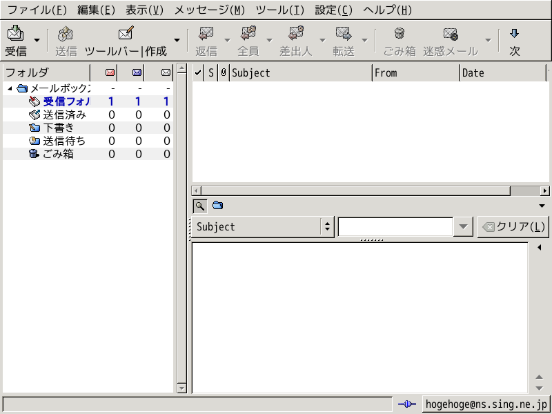 「Enlightenment FreeBSD 11.3」- Claws Mail - 起動直後