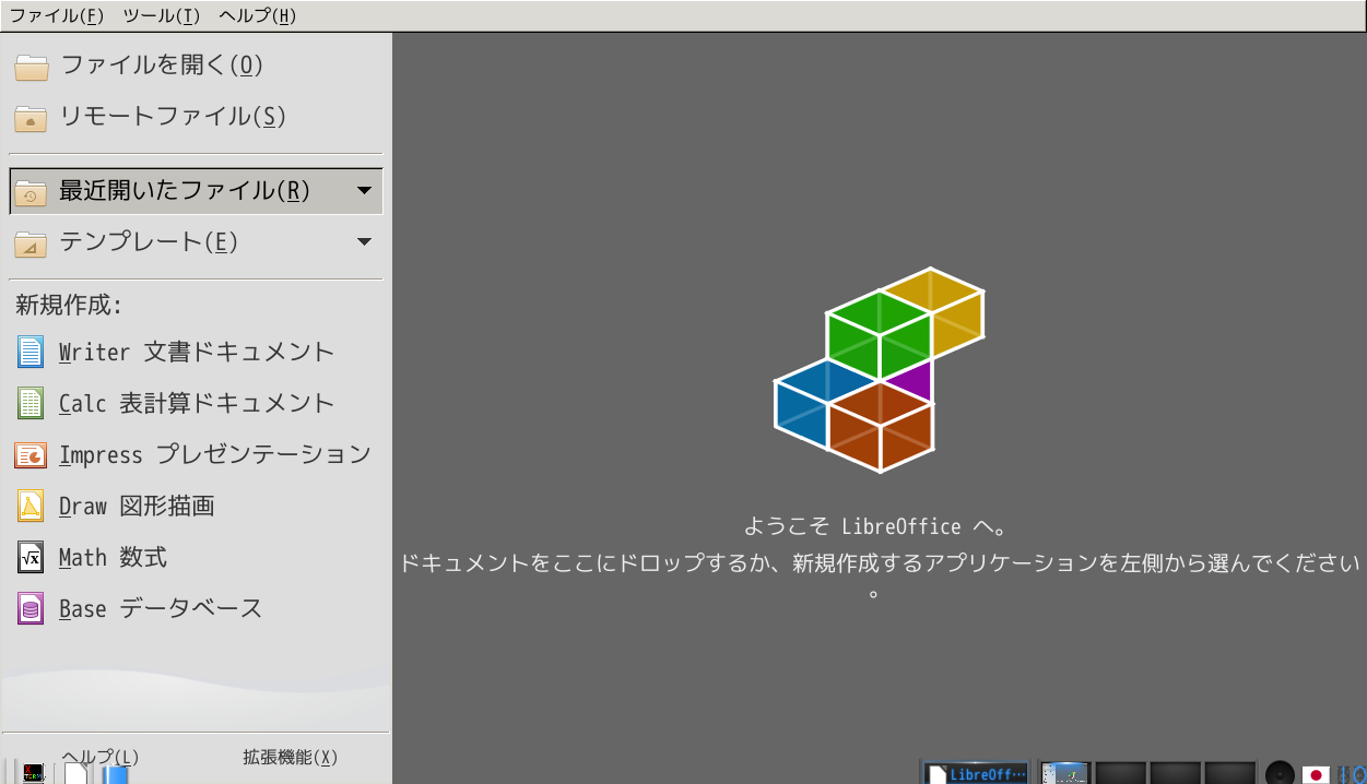 「Enlightenment FreeBSD 11.3」-「LibreOffice」「起動直後」